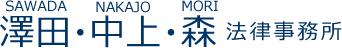 澤田・中上・森 法律事務所